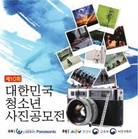 10회사진공모전_SNS용.jpg