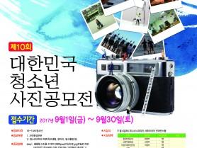 4.제10회 대한민국 청소년 사진공모전 포스터.jpg