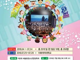 2018허들링포스터2회확정홍보용.jpg