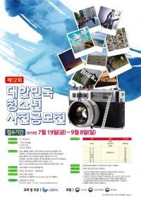 제12회 대한민국 청소년 사진공모전(연장).jpg