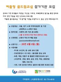 2020허들링꿈드림교실_모집공고.jpg