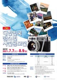 제14회청소년사진공모전-수정2.jpg