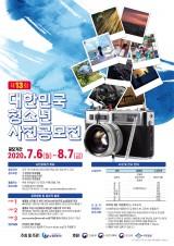 제13회 대한민국청소년사진공…